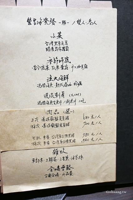 豐里海鍋物菜單