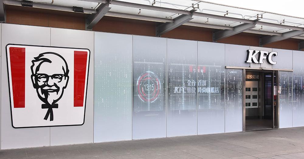 (圖一)肯德基全台首家「數位時尚旗艦店」打造數位時間牆-熱門拍照打卡景點再+1