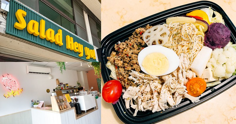【台南美食】SALAD HEY YO II 和緯店 沙拉/咖哩/輕食專門店 花園夜市旁~ 可