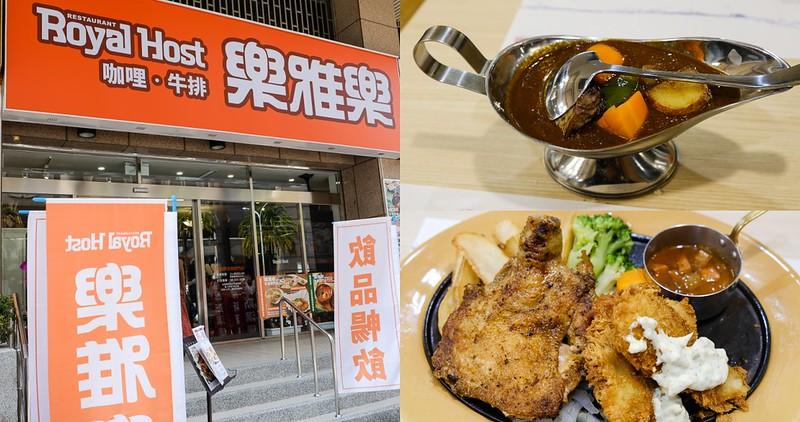 【台南美食】Royal Host 樂雅樂 西門店 市區終於開分店!用餐環境不錯~ 咖哩.排餐都好吃!