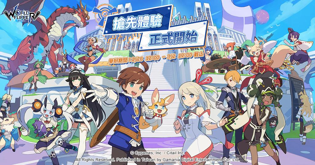 《彈射世界》繁體中文版遊戲搶先體驗0226~0302開跑