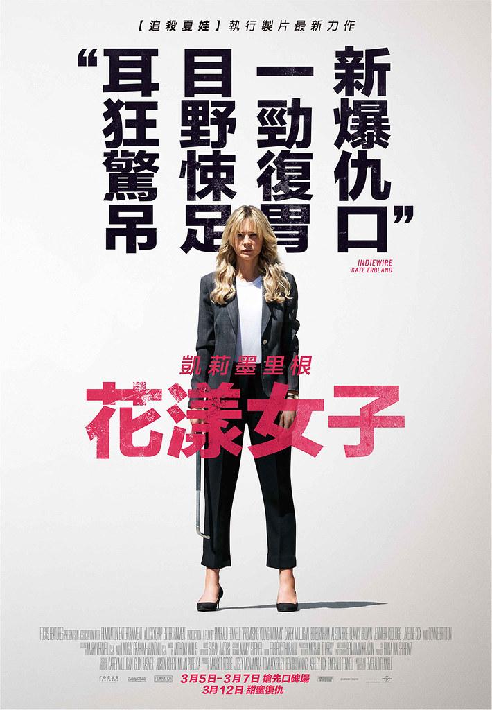 20210128(口碑)花樣女子日期版中文海報