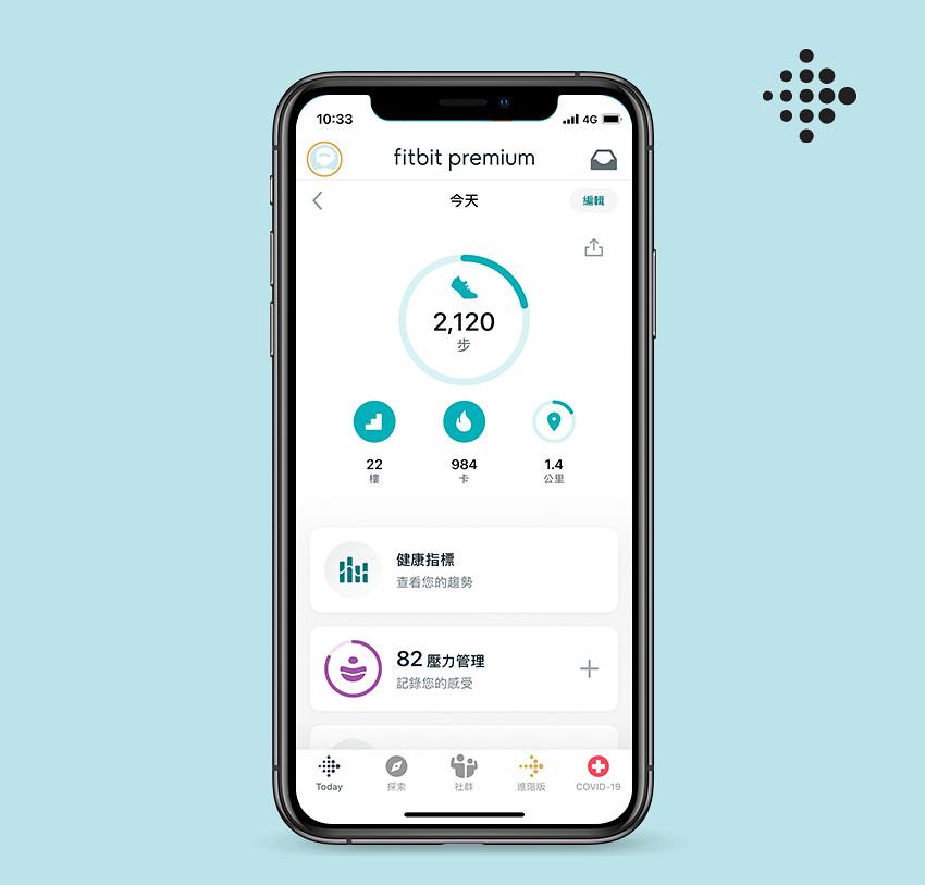 圖二:Fitbit 擴大開放健康指標儀表板功能,協助用戶追蹤關鍵健康指標數據,進一步掌握身體健康變化