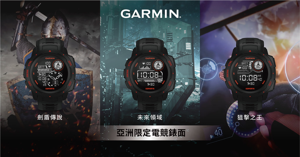 Garmin_News_InstinctEsport_1200x630