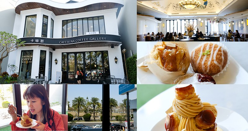 【台南美食】卡啡那 台南市府店 高雄知名公園咖啡廳來展店囉!女孩們必訪~ 法式甜點平價好吃!