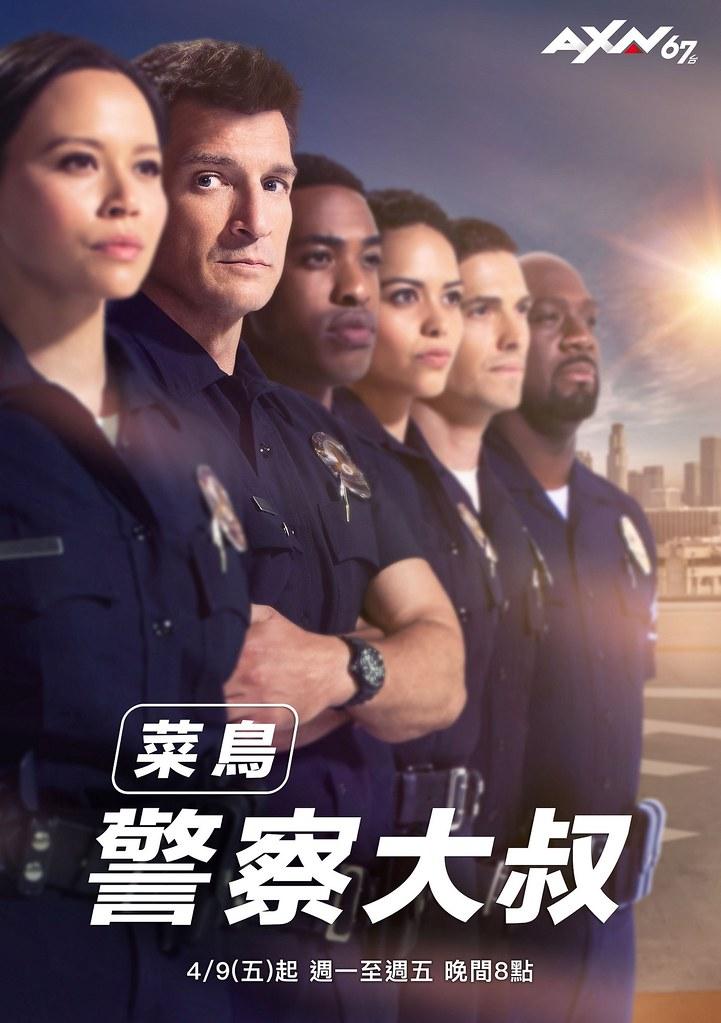 《菜鳥警察大叔 第二季》主視覺照