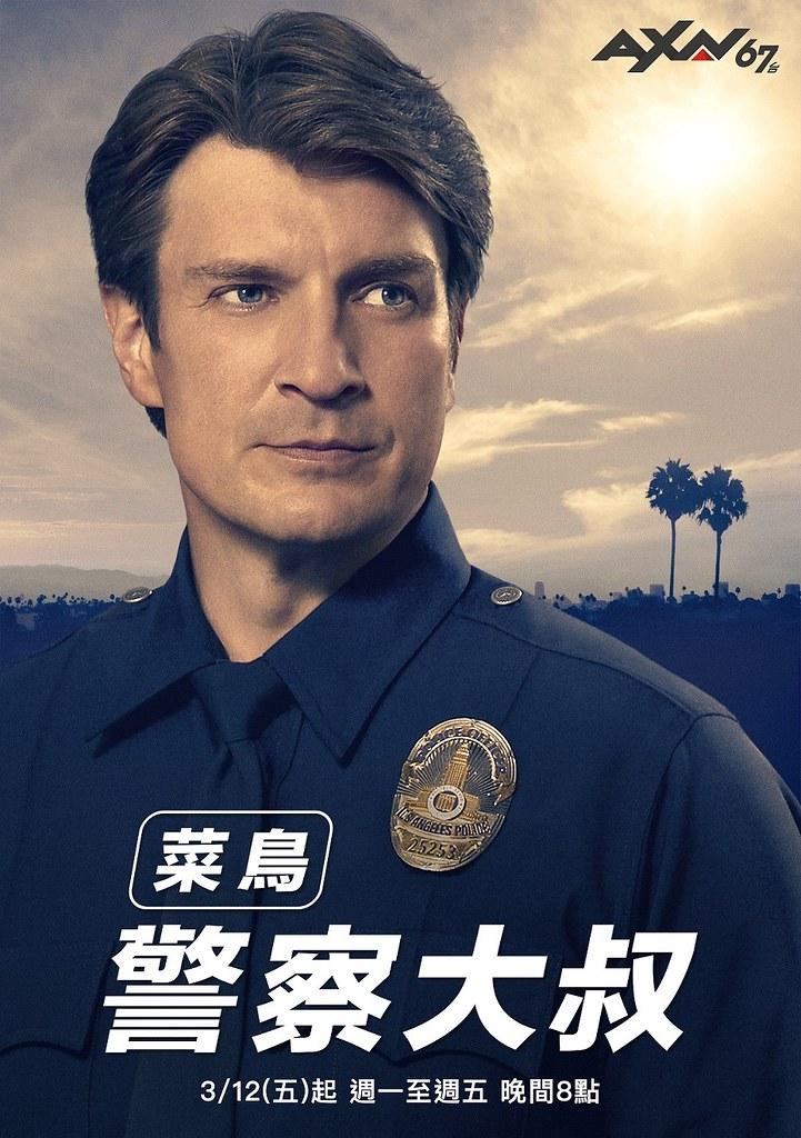 《菜鳥警察大叔 第一季》主視覺照