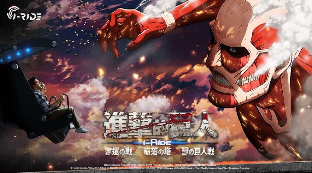 (圖5)「i-Ride 進擊的巨人三部曲」於台北、高雄i-Ride飛行劇院皆能體驗 (1)