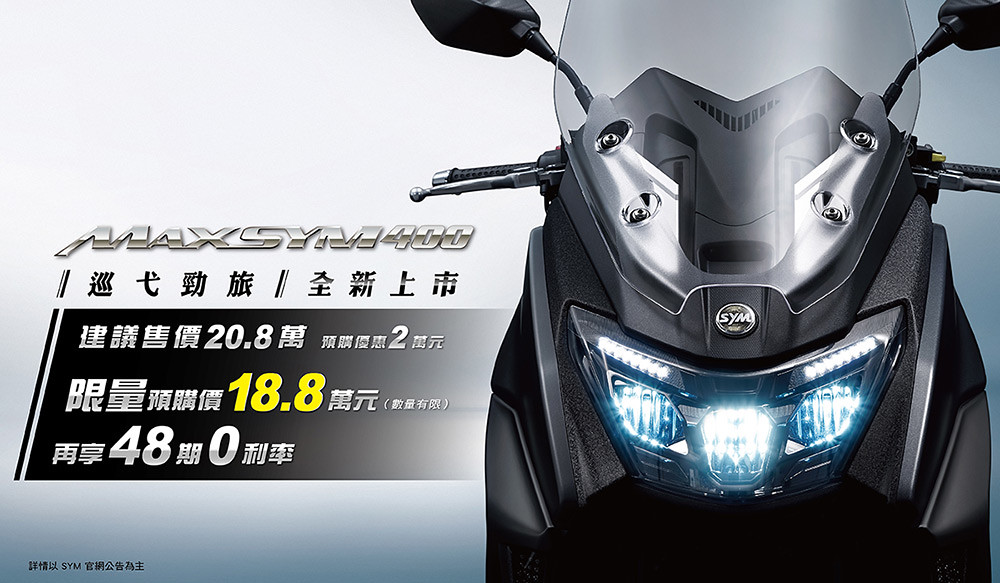 SYM210216 MAXSYM400 3月digital banner-FA