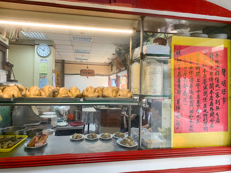 羊城小食店油雞