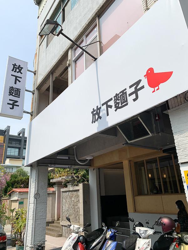 [食記] 台南 放下麵子麻辣麵舖 樹林路新店開幕