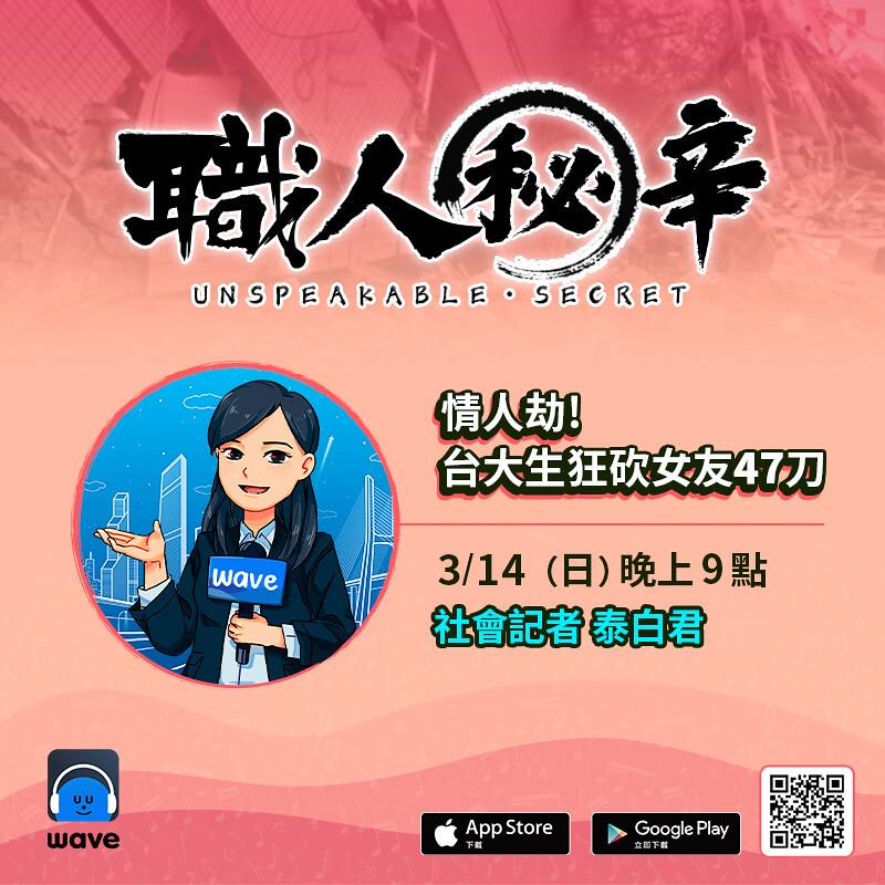 新聞照片-Wave《職人秘辛》,314白色情人節當天來賓社會線記者泰白君:「台灣2020年有通報的親密關係暴力案件就有六萬四千件,平均每10分鐘就有1.2件,情人節不要只想脫單,也要保平安。」