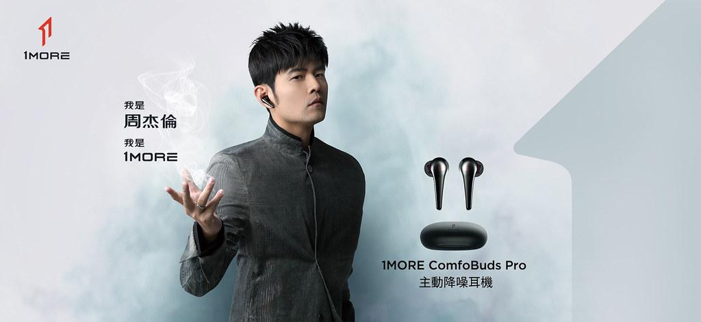 耳機品牌資優生1MORE萬魔聲學重磅推出1MORE ComfoBuds Pro主動降噪耳機,擁有高品質且兼具簡約時尚外觀,一亮相於2021 美國 CES 消費電子展便榮獲「創新設計獎」。