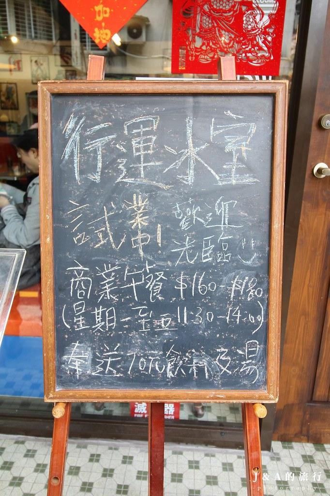 行運冰室。鴛鴦奶茶香濃夠味,商業午餐160元還附飲料和湯品【公館美食】 @J&A的旅行