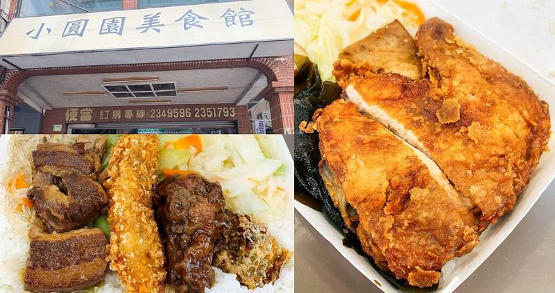 【台南美食】小圓園美食館