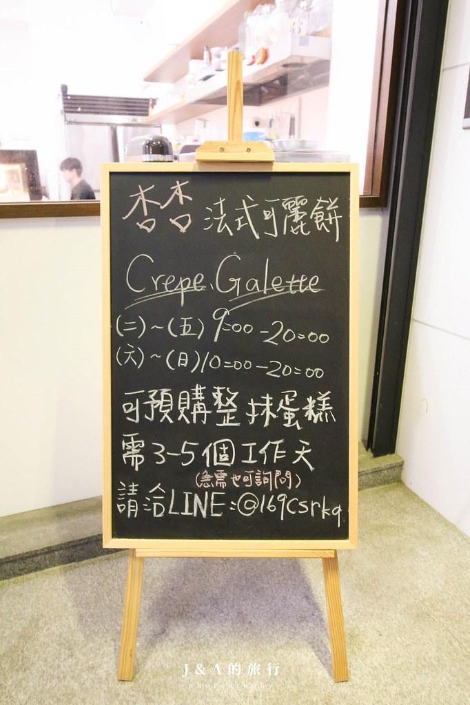 杏杏法式可麗餅 shinshin.crepe。平價法式薄餅推薦!鹹甜口味都好吃,還有各式手工甜點可以選擇 @J&A的旅行