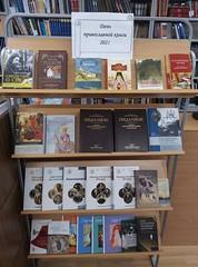 25 марта 2021, В библиотеке семинарии прошла выставка современной духовной литературы