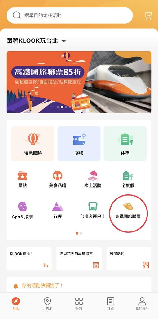 (圖1)迎接夏季國旅高峰,KLOOK即日起開賣全新台灣高鐵「國旅聯票」