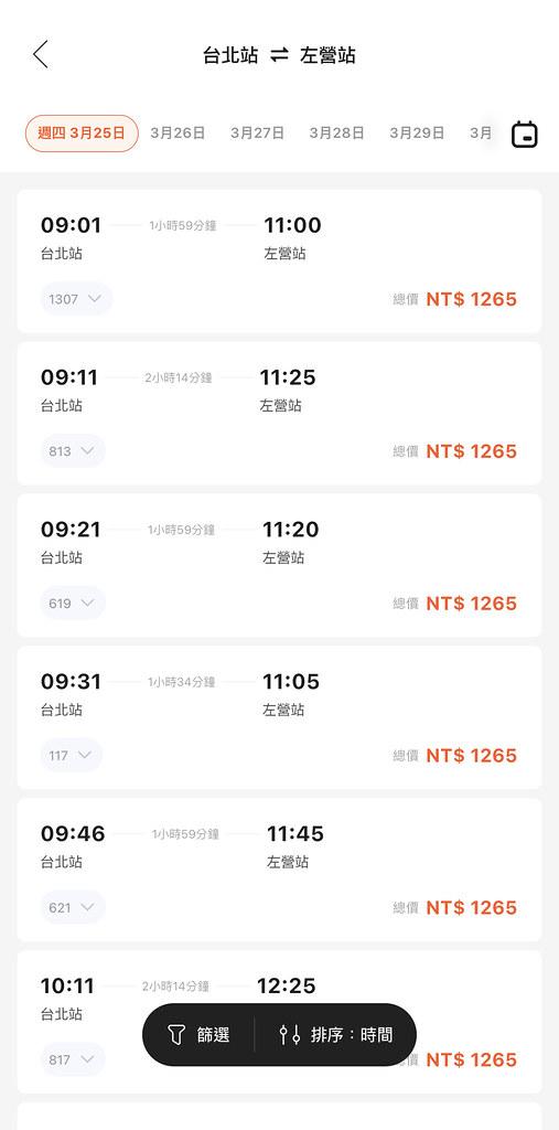 (圖3)KLOOK網頁或App預訂高鐵車票,不用一次購買來回車票,僅需單程車票就能彈性加購各種行程 (1)