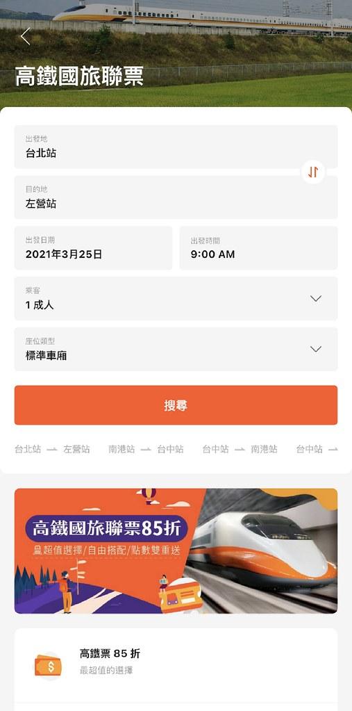 (圖4)旅客可透過KLOOK網頁或App預訂高鐵車票,不用一次購買來回車票,僅需單程車票就能彈性加購各種行程
