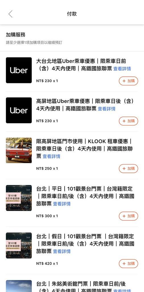 (圖2)KLOOK獨家推出Uber乘車金加購方案,最低僅多5元即享230元乘車金