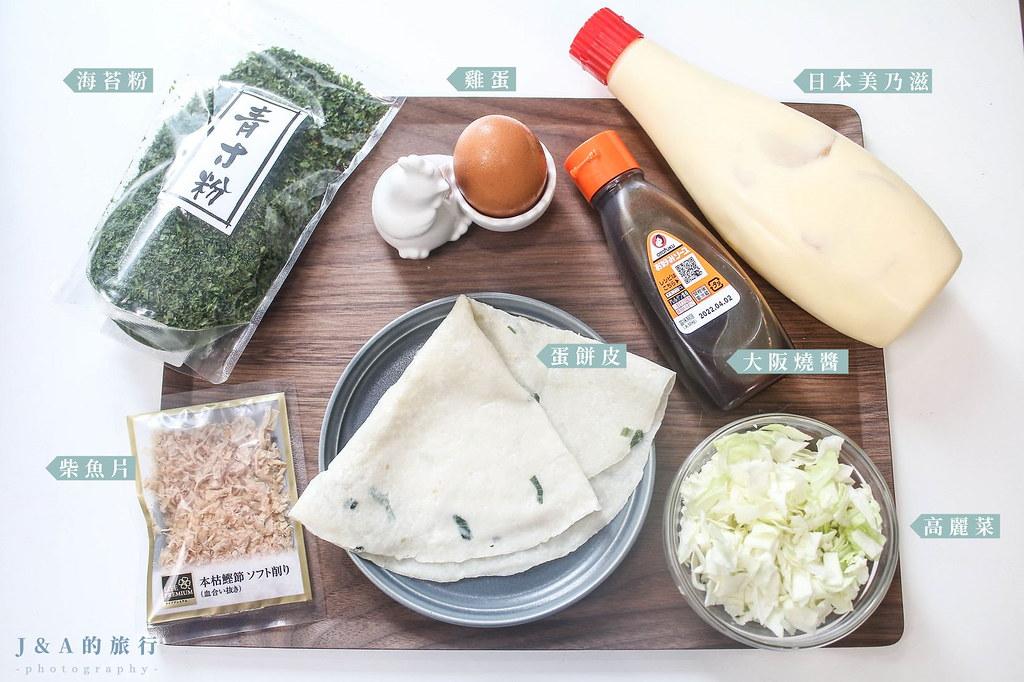 【食譜】大阪燒蛋餅。懶人版大阪燒,簡單做法享受大阪燒風味早餐 @J&A的旅行