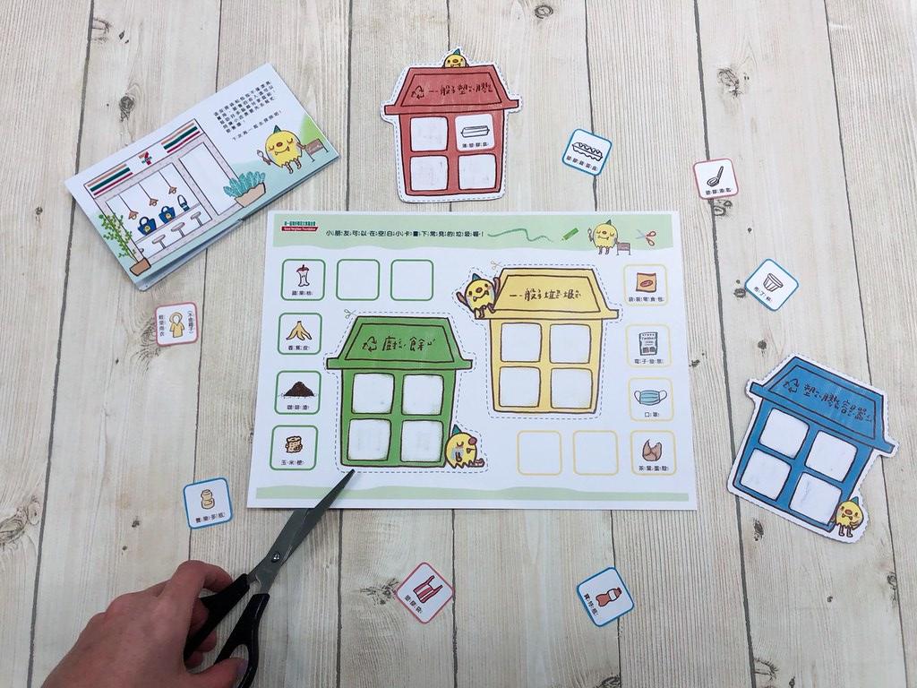 06_「環保配對卡」以互動益智遊戲為設計概念,簡易DIY後還能居家布置、引導大朋友小朋友養成日常回收習慣