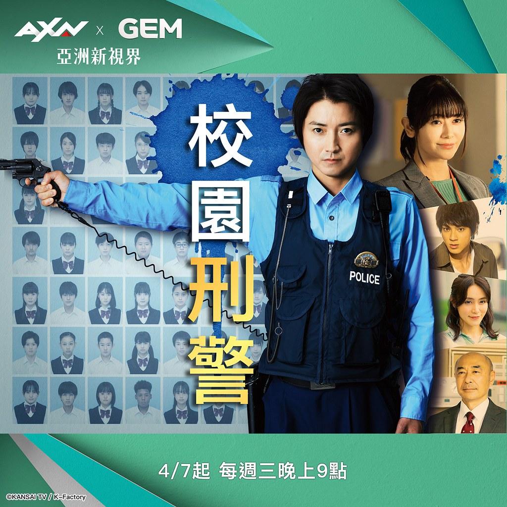 AXN 日劇《校園刑警》4 ∕ 7起 每週三 晚間 9 點 全台首播