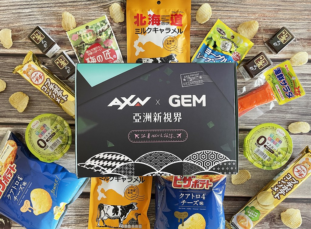 【AXN日本追劇零食包】AXN x GEM 亞洲新視界企劃 看電視抽好禮!