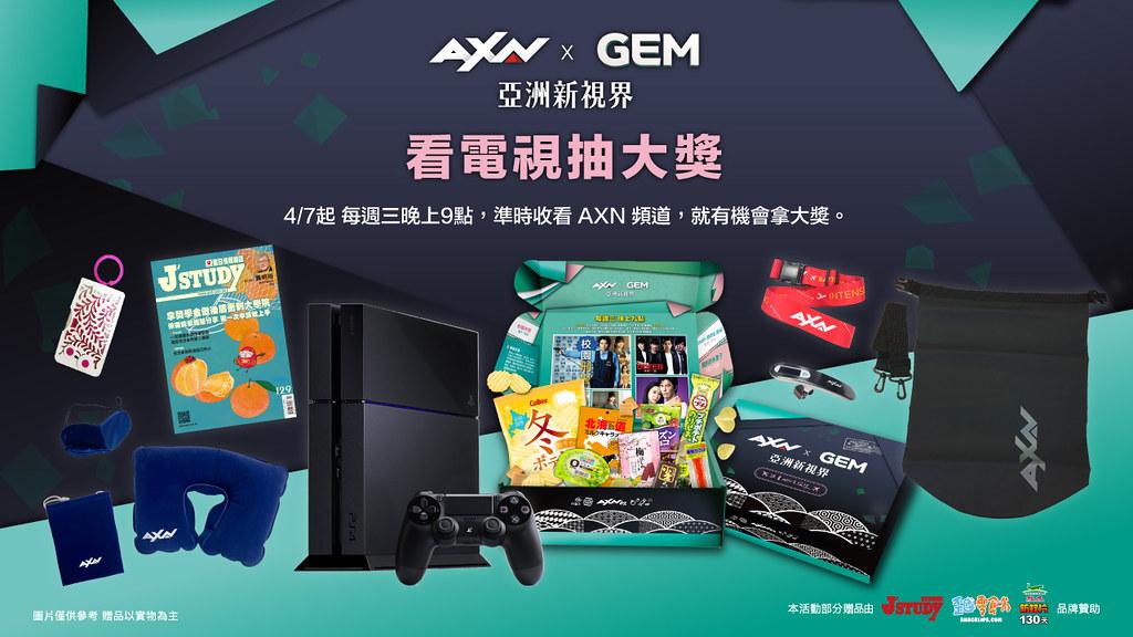 【AXN x GEM 亞洲新視界】看電視抽大獎 !