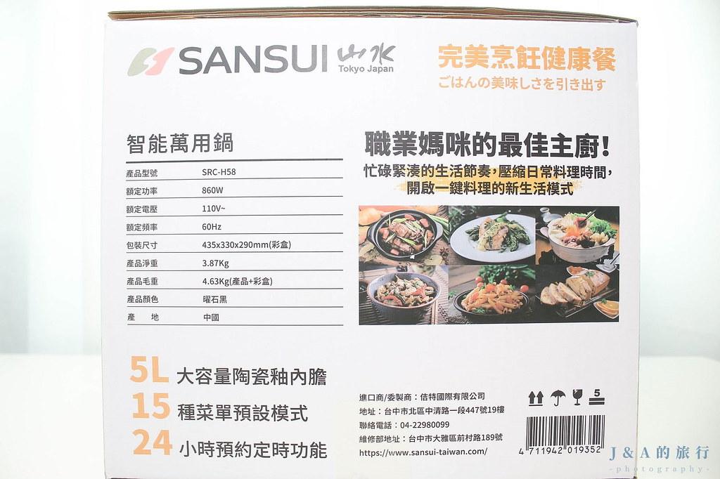 【開箱】SANSUI山水智能萬用鍋SRC-H58。擁有雙重溫控的電子鍋,低溫舒肥機、優格發酵、一鍋二菜等模式,讓煮飯更輕鬆 @J&A的旅行