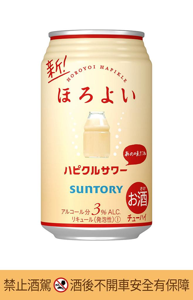 HOROYOI 210407-4