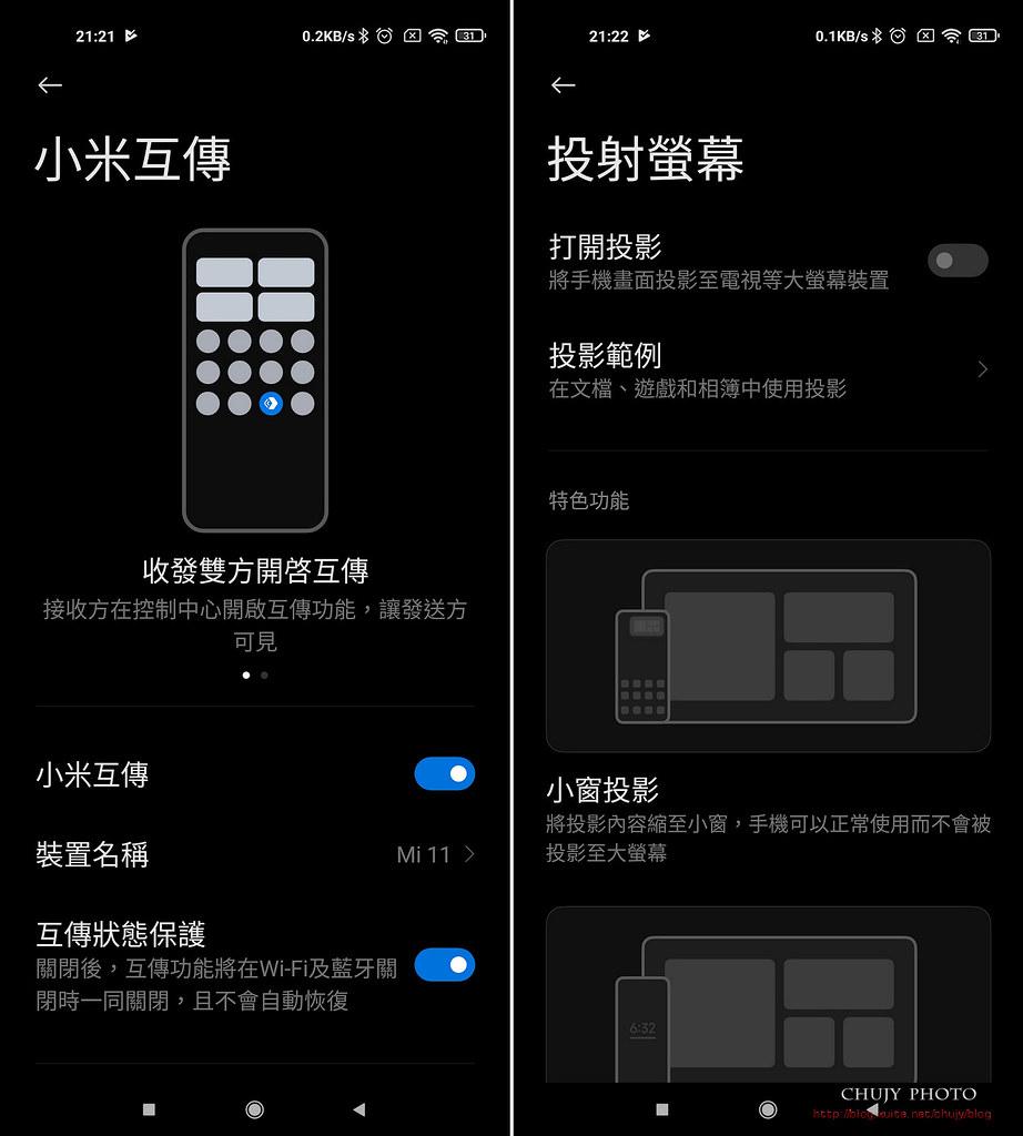 (chujy) 小米11:一支發光發熱的小米手機