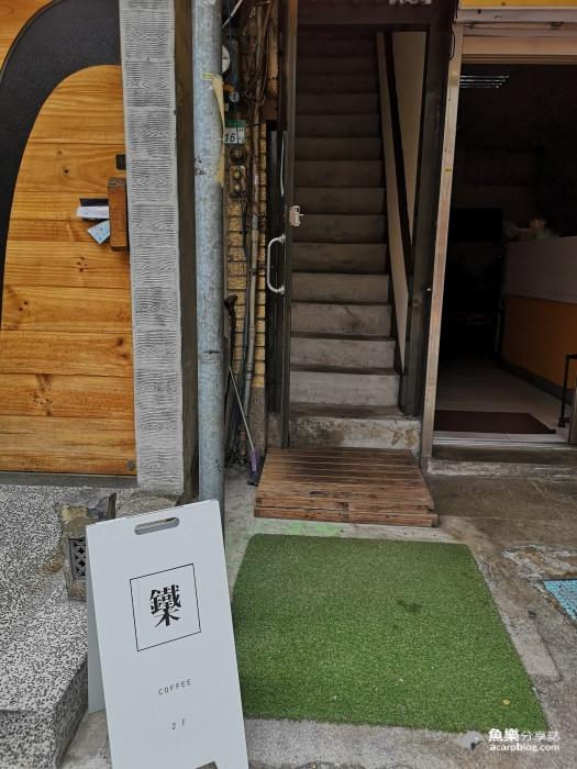 【台北大同】鐵木Ironwood|老宅咖啡店無敵蛋糕甜點 @魚樂分享誌