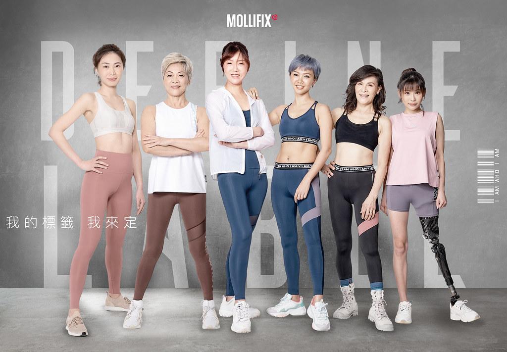 【圖一】MOLLIFIX瑪莉菲絲推出全新SPORTY系列「I AM WHO I AM」,邀各年齡女性代表一同活出勇敢自我!