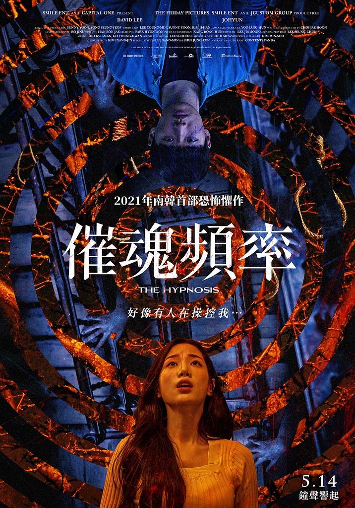 催魂頻率_主視覺海報_5月14日 在台上映