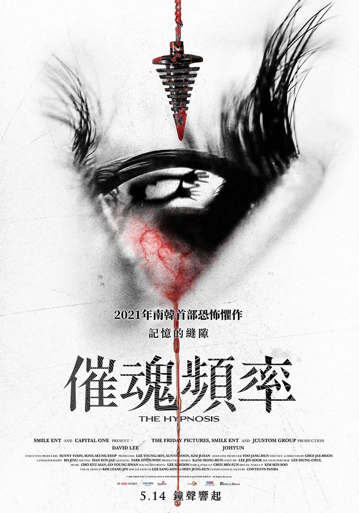 催魂頻率_前導視覺海報_5月14日 在台上映