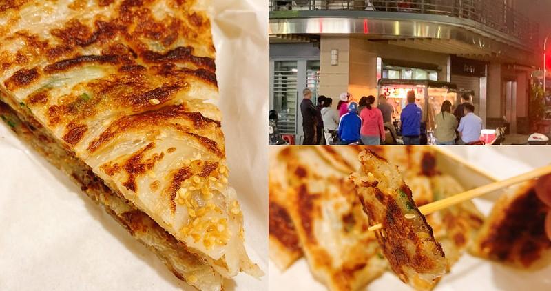 【台南美食】古曼蔥油餅 賣了20年!大東夜市超夯排隊行動餐車~ 北區也買的到!