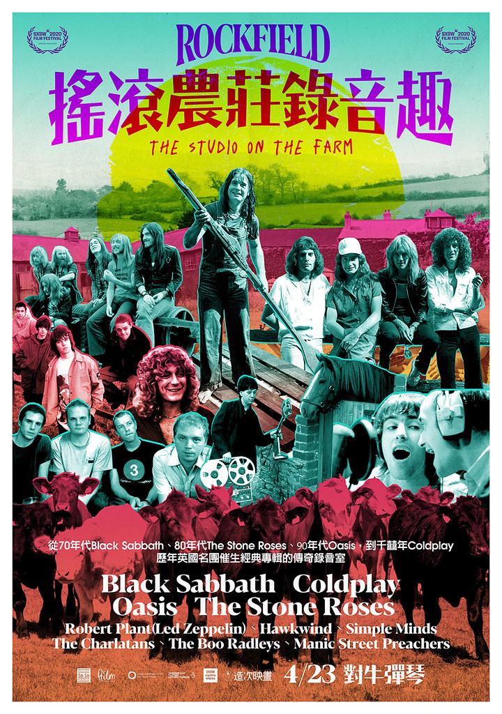 搖滾農莊錄音趣_台灣海報