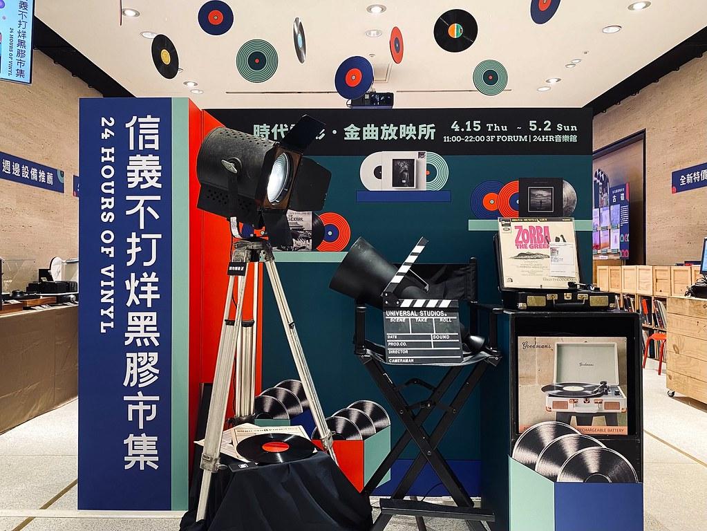 圖一:全台最具規模的黑膠唱片行「誠品信義店音樂館」即日起至5月2日舉辦「信義不打烊黑膠市集」展出逾3萬張全新及二手黑膠。