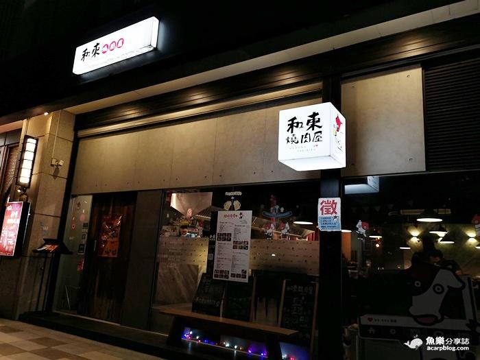 【桃園美食】和東燒肉屋|牛舌七吃太威了! @魚樂分享誌