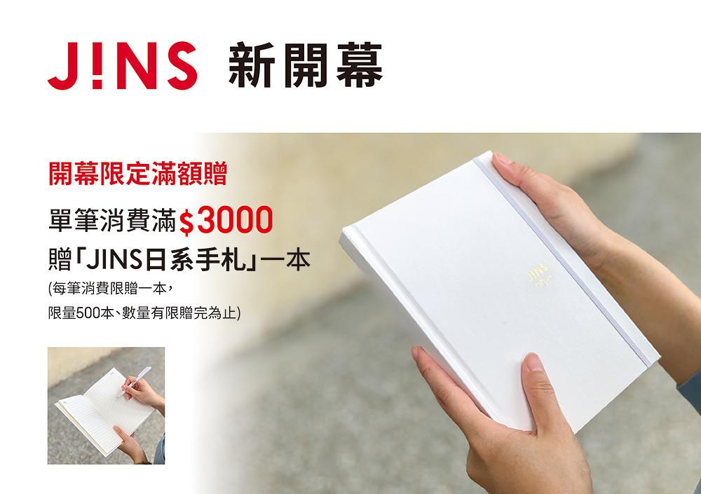 jins 210415-3