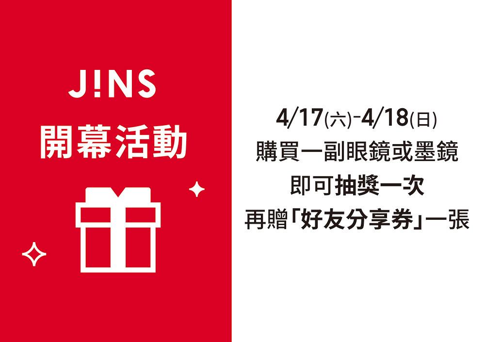 jins 210415-2