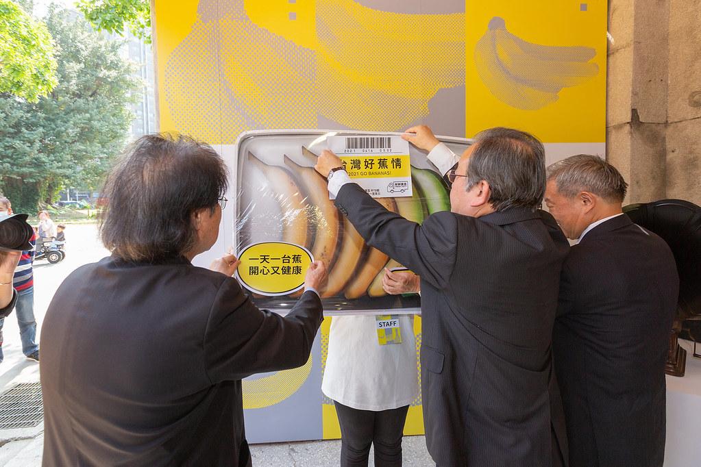 開幕儀式中 (左起)財團法人台灣文創發展基金會董事長吳靜吉、行政院農業委員會農糧署 署長 胡忠一、財團法人台灣香蕉研究所董事長 陳建斌,正在進行香蕉商品貼標儀式,象徵台蕉內外銷熱賣強強滾。