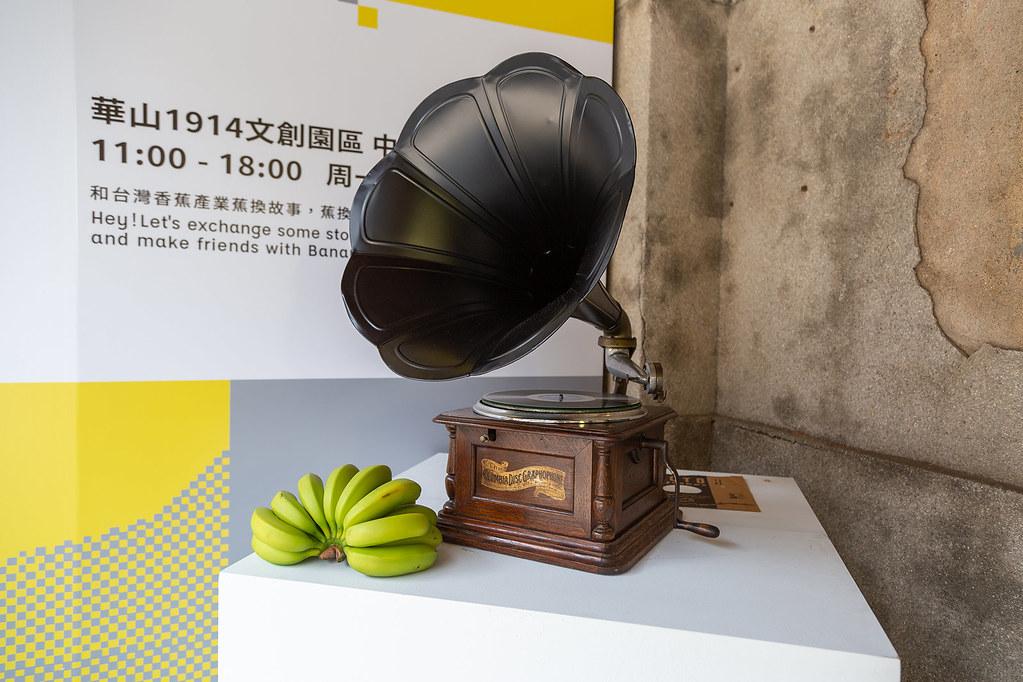 開幕活動中亮點之一,「金屋藏膠」在現場使用百年骨董喇叭花留聲機(1906年發行) 播放「南風謠」78轉唱片,替活動優雅開場!