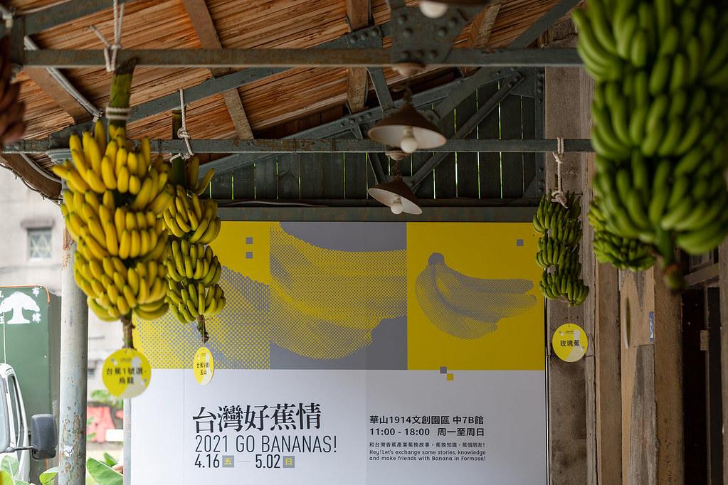 開幕活動現場,在展場廊道上展示市面上罕見香蕉品種,供民眾欣賞拍照