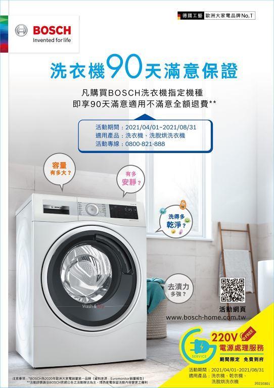 2020年因疫情影響,消費者更趨重視除菌、清潔力等功能,今年宣布「90天滿意保證」擴大至洗衣機商品線。