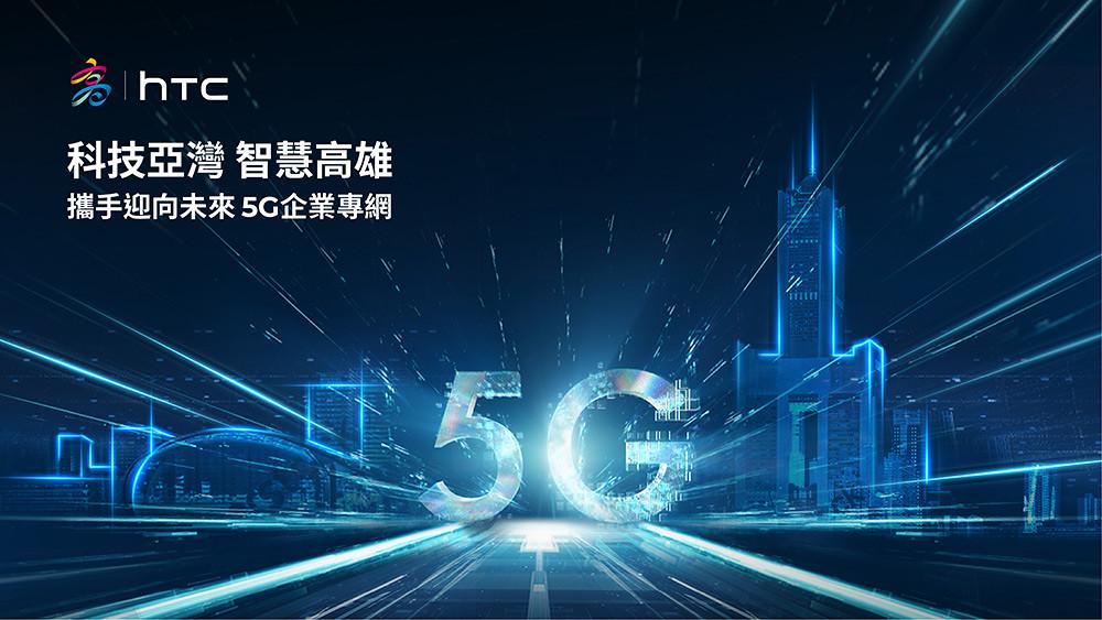 HTC vive 5G event