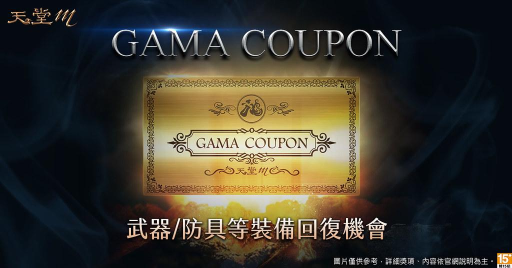 04-《天堂M》GAMA COUPON 武器與防具裝備回復機會