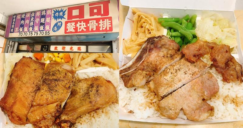 【台南美食】可口排骨快餐 公園路超人氣排隊便當名店!現炸雞腿排骨都好吃!